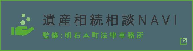 遺産相続相談NAVI 監修:明石本町法律事務所
