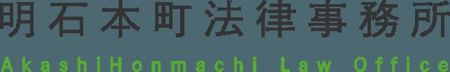 明石本町法律事務所 AkashiHonmachi Law Office